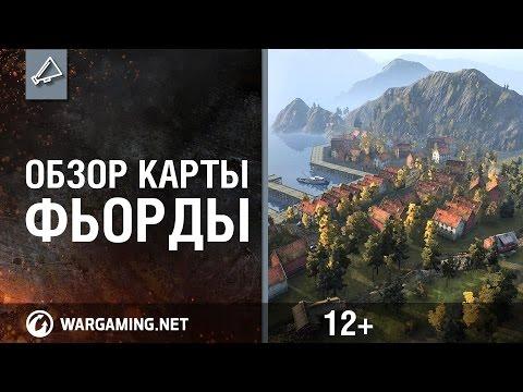"Wargaming TV. Обзор карты ""Фьорды"""