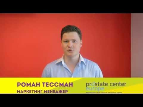 Отзыв Романа Тессмана