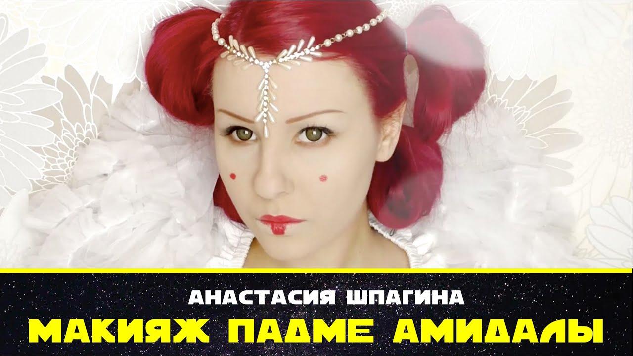 Анастасия шпагина макияж ютуб