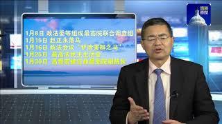 政论:王林清法官最新六点分析曝光、周强落马几乎已成定局!