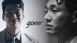 Goner - Lee Kwan Woo Lookout