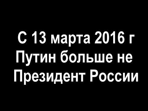 Конституция отправила Путина в отставку с 13.03.2016 г.