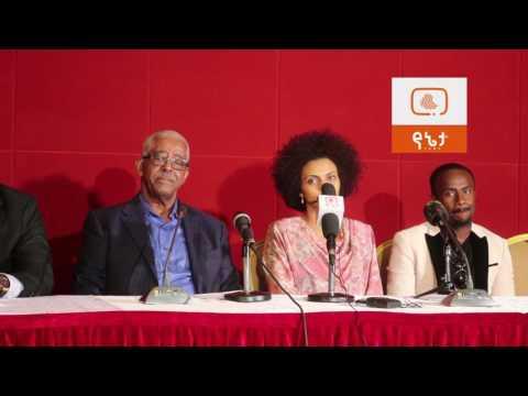 Ethiopia : በኢንተር ኮንቲኔንታል ሆቴል የጊዜ ኮንሰርትን አስመልክቶ የተደረገ ጋዜጣዊ መግለጫ