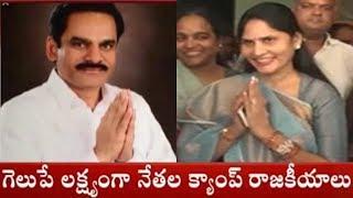 MLC Polls : Chinnapa Reddy Vs Komatireddy Lakshmi | Special Review on Nalgonda Constituency | TV5
