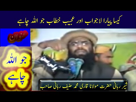 Molana Qari Haneef Rabbani (jo Allah Chahey) video