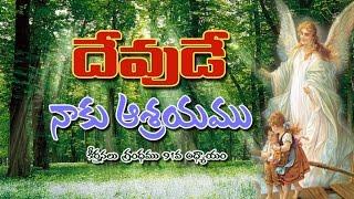 Jesus is my refuge | Psalm 91 chapter | Telugu Verses | HOPE Nireekshana TV