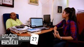 Haratha Hera | Episode 27 - (2019-10-19) | ITN