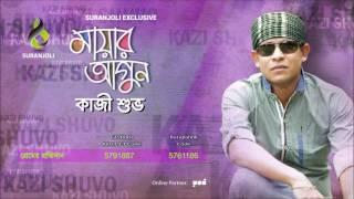 Kazi Shuvo - Premer Protidan | প্রেমের প্রতিদান | Eid ul Azha 2016 | Suranjoli