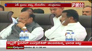 AP CM Chandrababu Naidu counter attack on CM KCR