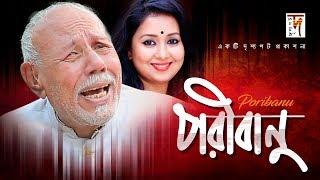 Bangla Comedy Drama | PoriBanu | ft ATM Shamsuzzaman, Mili, Shahed | HD1080p | 2018
