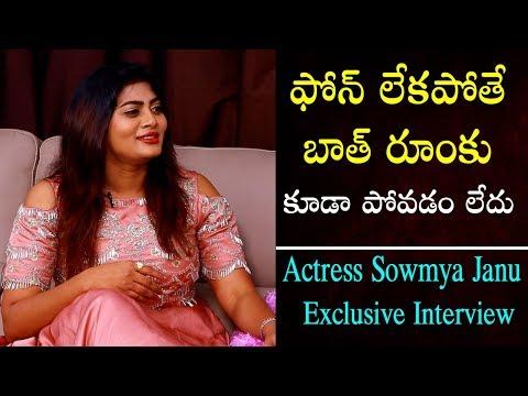 ఫోన్ లేకపోతే బాత్ రూంకు కూడా పోవడం లేదు | Actress Sowmya Janu Exclusive Interview | Film Jalsa