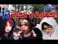 مسلسل الحماية و الكنة الحلقة 13    ياما تحت السواهي دواهي