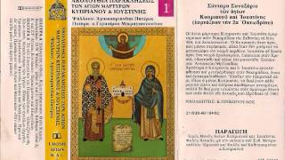 Sts. Cyprian and Justina Paraklesis