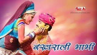 नखराली भाभी राजस्थानी सांग   Rajasthani Marwadi Song   Alfa Music & Films