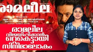 Ramaleela malayalam movie Release Issues I Marunadan Malayali