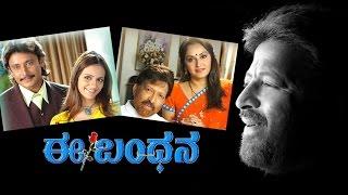 Full  Kannada movie 2007 | E Bandhana | Vishnuvardhan, Darshan, Jayapradha.