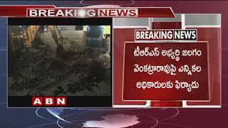 కొత్తగూడెంలో మనీ డంప్ కోసం తవ్వకాలు | Oppositions Complaint to EC on TRS leader Jalagam Venkat Rao