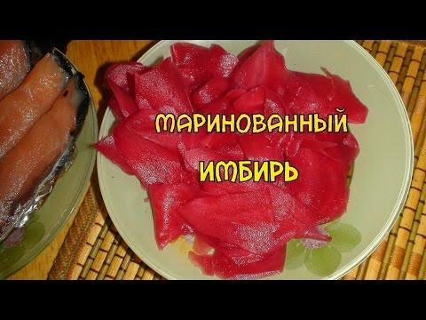 Как приготовить маринованный имбирь - видео