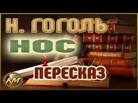 НОС. Николай Гоголь
