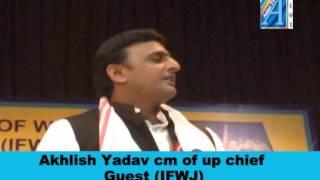 Akhilesh Yadav cm of up chief guest  IFWJ  Report By Mr Roomi Siddiqui Senior Reporter ASIAN TV NEWS