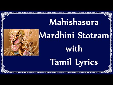 Mahishasura Mardini Stotram With Tamil Lyrics video