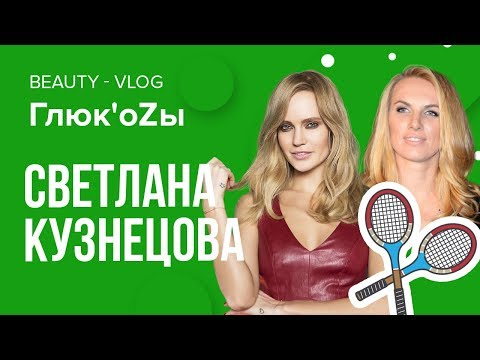 Глюк'oZa Beauty Vlog: Светлана Кузнецова
