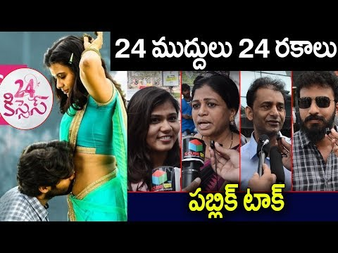 24 Kisses Public Talk | Hebah Patel | Adith Arun | Telugu Latest 2018 Movie 24 Kisses Review, Rating