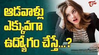 ఆడవాళ్లు  ఎక్కువగా ఉద్యోగం చేస్తే..? Working Too Hard is Bad for Women's Health - TeluguOne