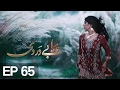 Piya Be Dardi - Episode 65 | A Plus - Best Pakistani Dramas