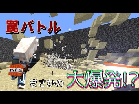 【Minecraft】大爆発連発阿鼻叫喚!entrapment!!
