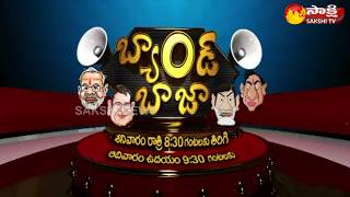 """Band Baaja"" Political Satire Show Promo | పొలిటికల్ తమాషా...బ్యాండ్ బాజా  ప్రోమో - 23rd March 19"