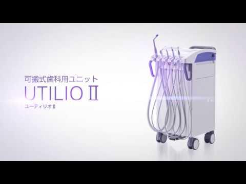 ユーティリオⅡ プロモーションビデオ