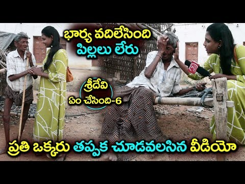 ఈ తాత కష్టాలు చూస్తే కన్నీళ్లు ఆగవు | Sridevi Helping For Poor People #9RosesMedia