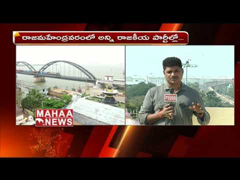 Mahaa News Special Report On East Godavari District Politics | Rajahmundry News | Mahaa News