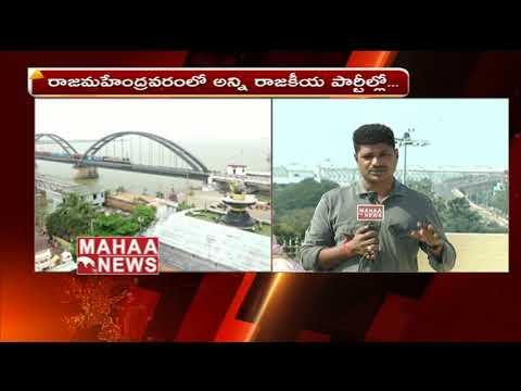 Mahaa News Special Report On East Godavari District Politics | Rajahmundry News | Mahaa News