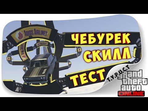 """Обзор моей карты """"#Cheburek SkillTest 02"""" в GTA 5 Online - Нереальный скилл-тест для """"шестерки"""""""