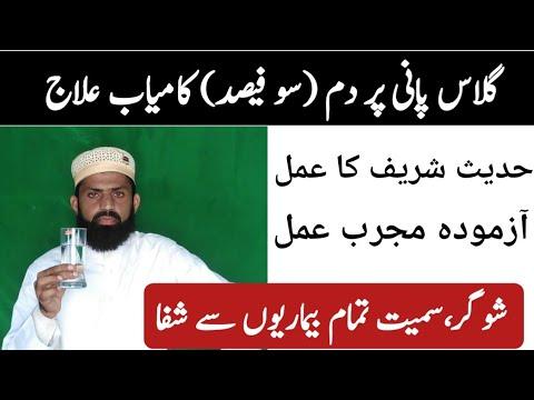 Barish Ka Pani|Har Bimari ki shifa|Barish Ka Wazifa amal