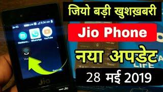 Jio की बड़ी खुशख़बरी - Jio Phone New Update 28 May 2019 | Jio Free Service Update