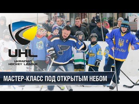 Мастер-класс под открытым воздухом от легендарных украинских хоккеистов