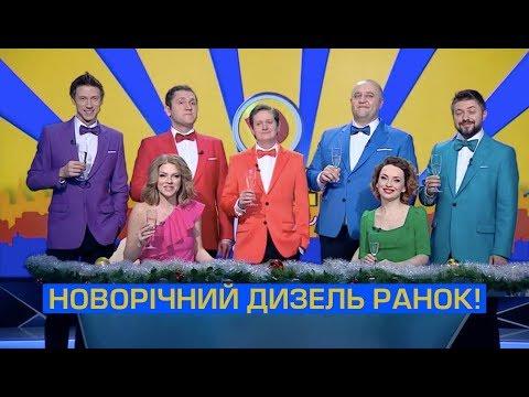 Новорічний ДИЗЕЛЬ ранок! - Дизель новости Украина