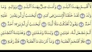 Surah Al-Balad -- Qari Abdul Basit