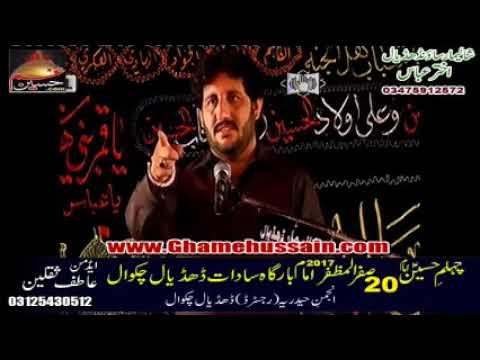 Zakir Syed Murtaza Ashiq | 20 saffar 2017 | Dhudial Chakwal