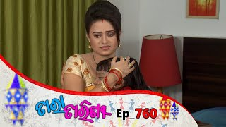 Tara Tarini | Full Ep 760 | 26th June  2020 | Odia Serial – TarangTV