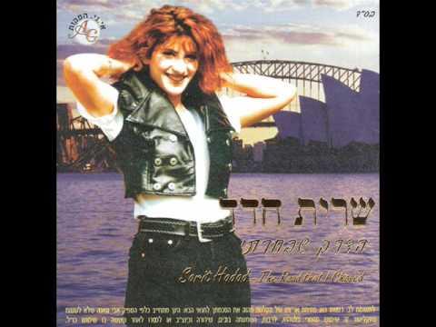 שרית חדד - היי היי Sarit Hadad - Hi Hi
