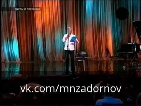Задорнов  Михаил  Наши и американцы в испанском отеле
