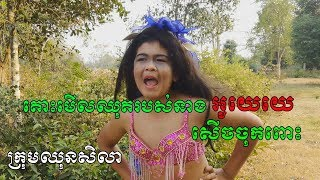 Funny kid video/oyeye funny clip/Paje team