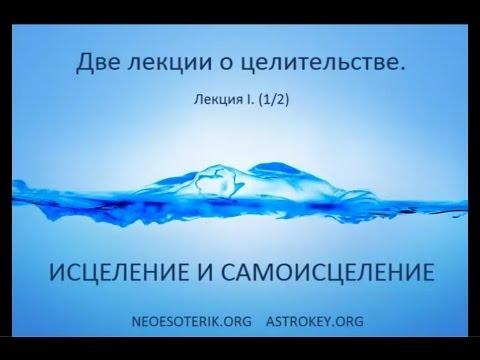 Исцеление и самоисцеление. Лекция I. Методы целительства.  А.Кундин  neoesoterik.org  astrokey.org