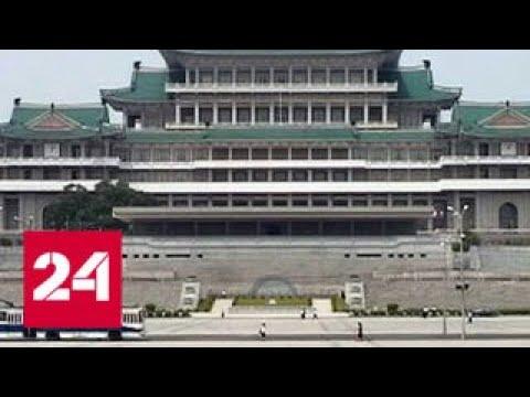 Северная Корея победила США - Россия 24