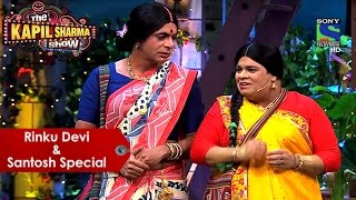 Rinku Devi And Santosh Special | The Kapil Sharma Show | Best Of Comedy