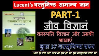 Lucent Objective Book||General science Quiz in Hindi | Biology (जीव विज्ञान) | Gk Science